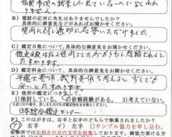 2014/1/14 埼玉県 T・I様