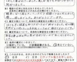 2014/1/3 北海道 K・H様
