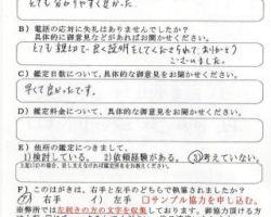 2014/2/21 東京都 Y・S様