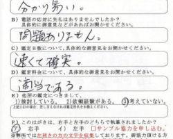 2014/3/8 山口県 Y・N様