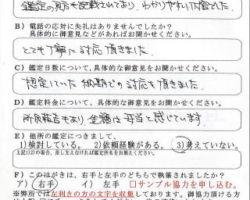 2014/6/17 東京都 法人L様