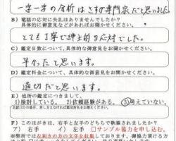 2014/7/8 東京都H・M様