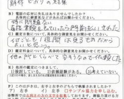 2014/8/27 千葉県 M・S様