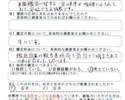 2015/11/6 東京都N.M様