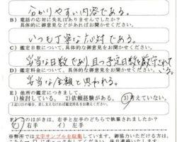 2015/3/9 東京都 A弁護士様
