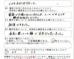 2015/7/1 東京都 J.T様
