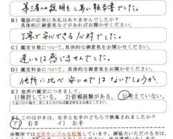 2015/7/10 社会福祉法人H様