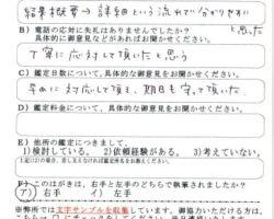 2015/7/21 法人O様
