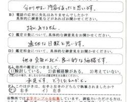 2015/8/24 法人A様