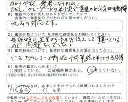 2015/8/28 弁護士H様