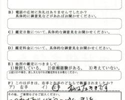 2016/11/17 兵庫県 K.M様