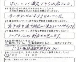 2016/11/4 神奈川県 H.U様