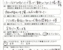 2016/12/20 東京都 Y.M様