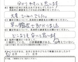 2016/12/27 埼玉県 K.N様代理人M.I様