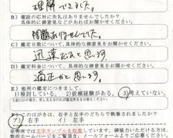 2016/2/29 東京都 匿名希望様