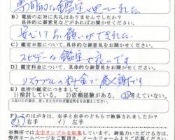 2016/5/11 神奈川県 I.S様