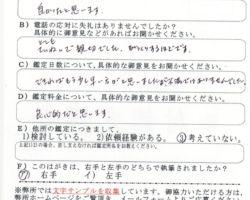 2016/6/7 兵庫県 Y.T様
