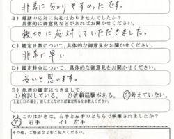 2016/6/9 東京都 M.H様