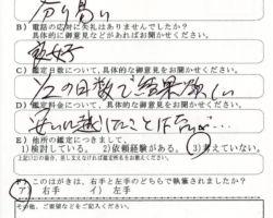 2016/7/8 神奈川県 S.K様